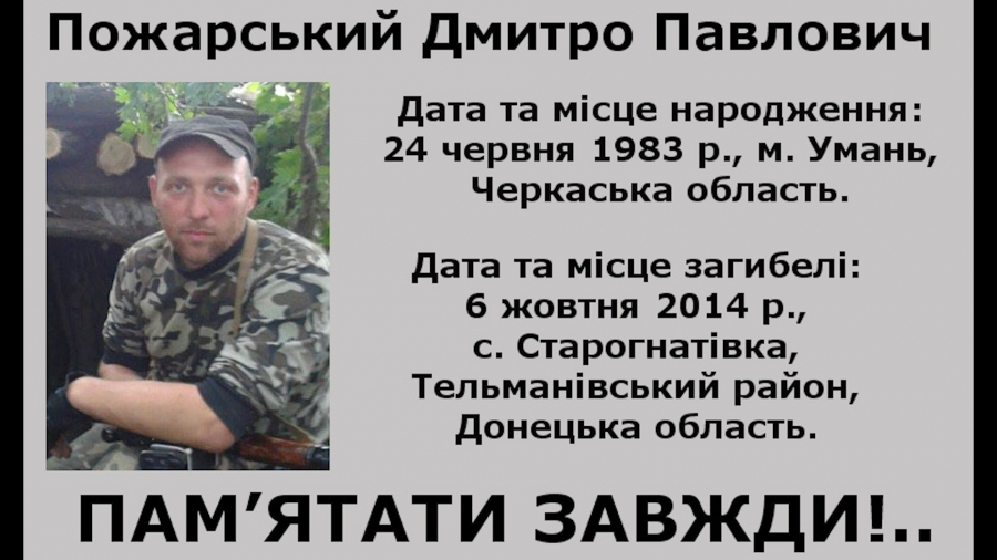 Дмитра Пожарського нагороджено медаллю «За оборону Волновахи» посмертно.